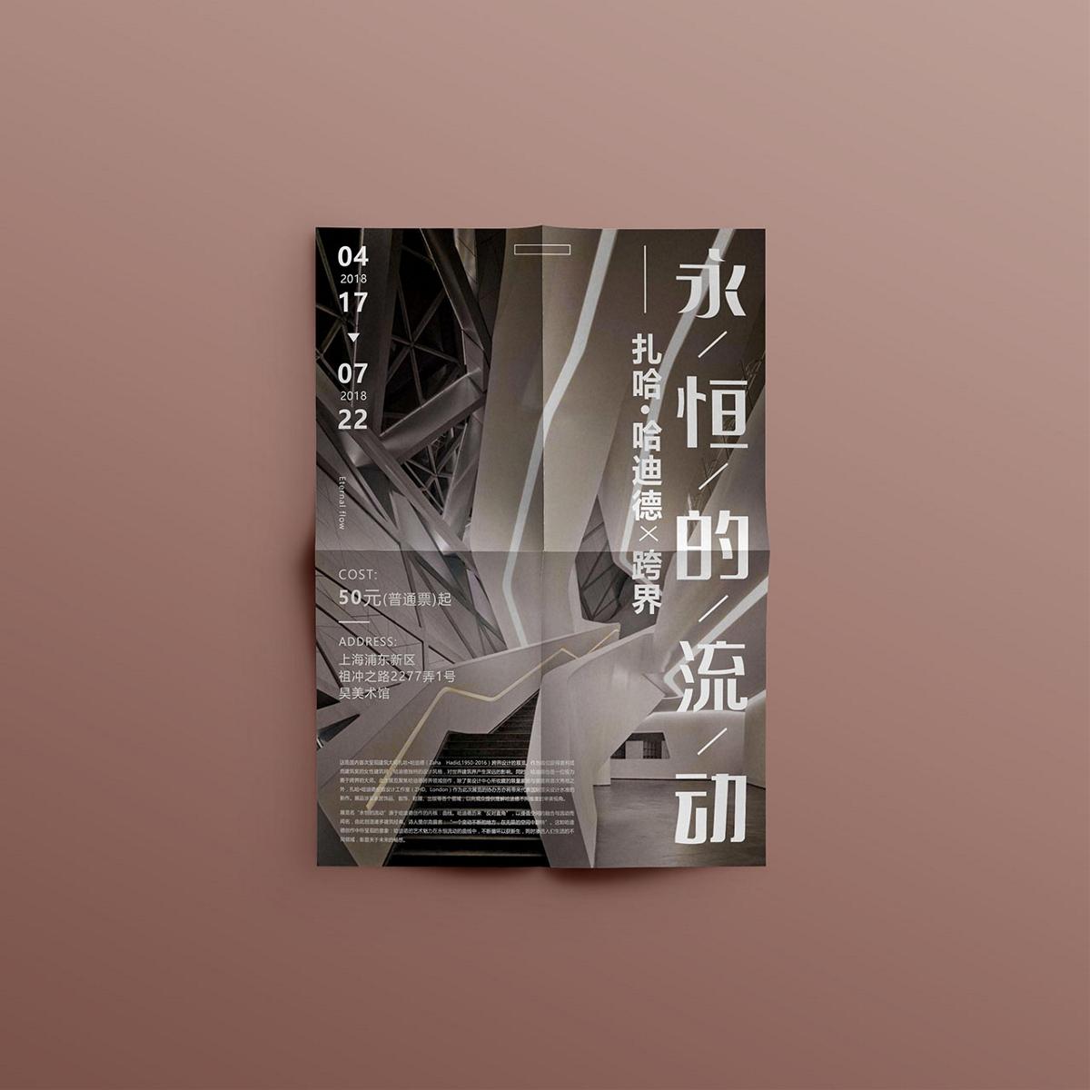 2018年海报设计小结