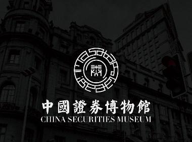 中國證券博物館