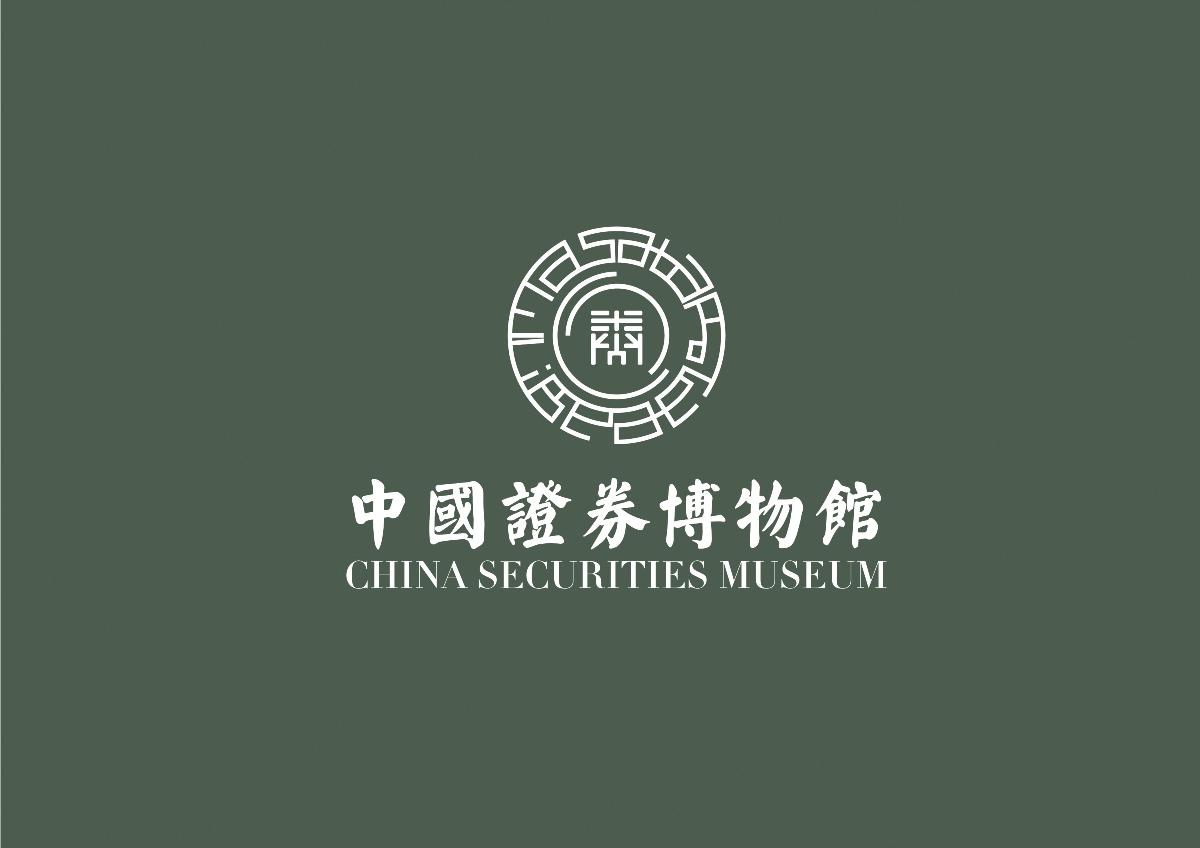 中国证券博物馆