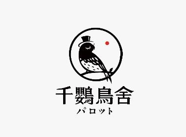 千鹦鸟舍品牌设计