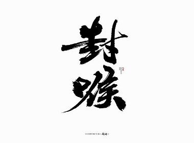 斯科/楚留香手游六大门派校歌名