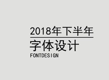 2018下半年字体设计