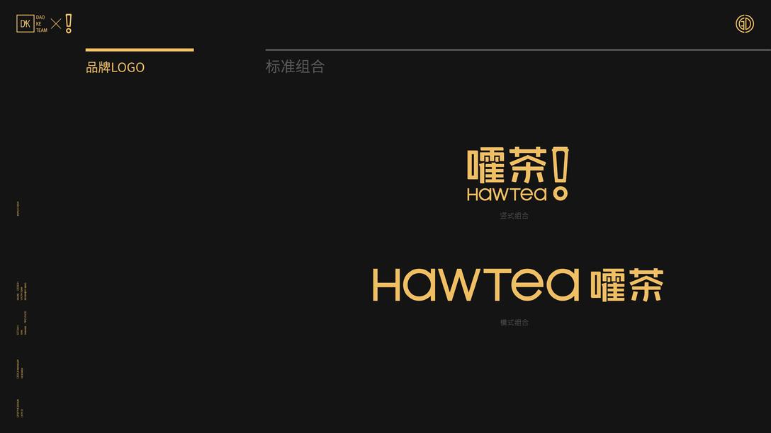 HAWTEA!嚯茶【221品牌空间设计(西安)原创】