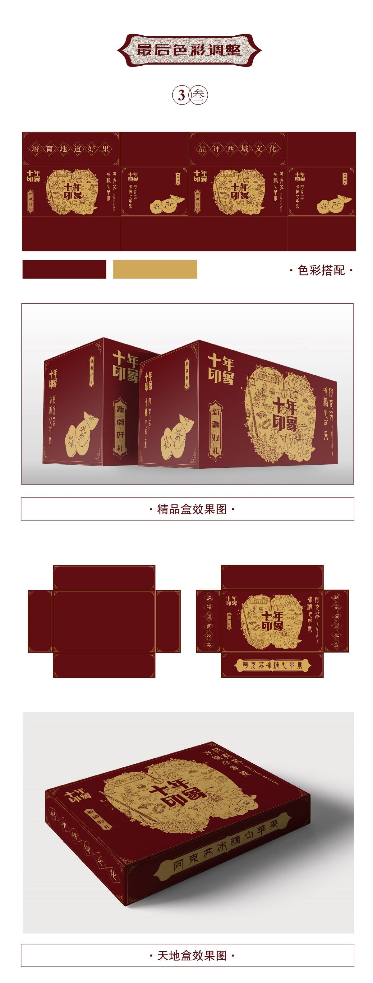 新疆苹果新年礼盒包装与策划