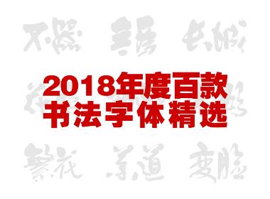 2018年度百款書法字体精选