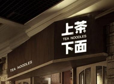上茶下面品牌设计