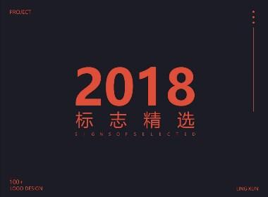 凌旬---2018LOGO精选