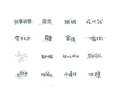 2018字体合集