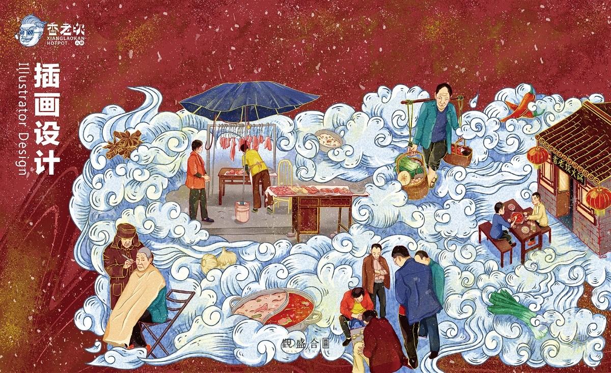 《香老坎》火锅店插画设计 | 观盛合设计