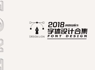 字体年结-2018