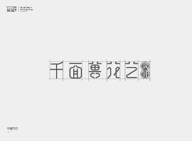 银川千面兽花艺品牌