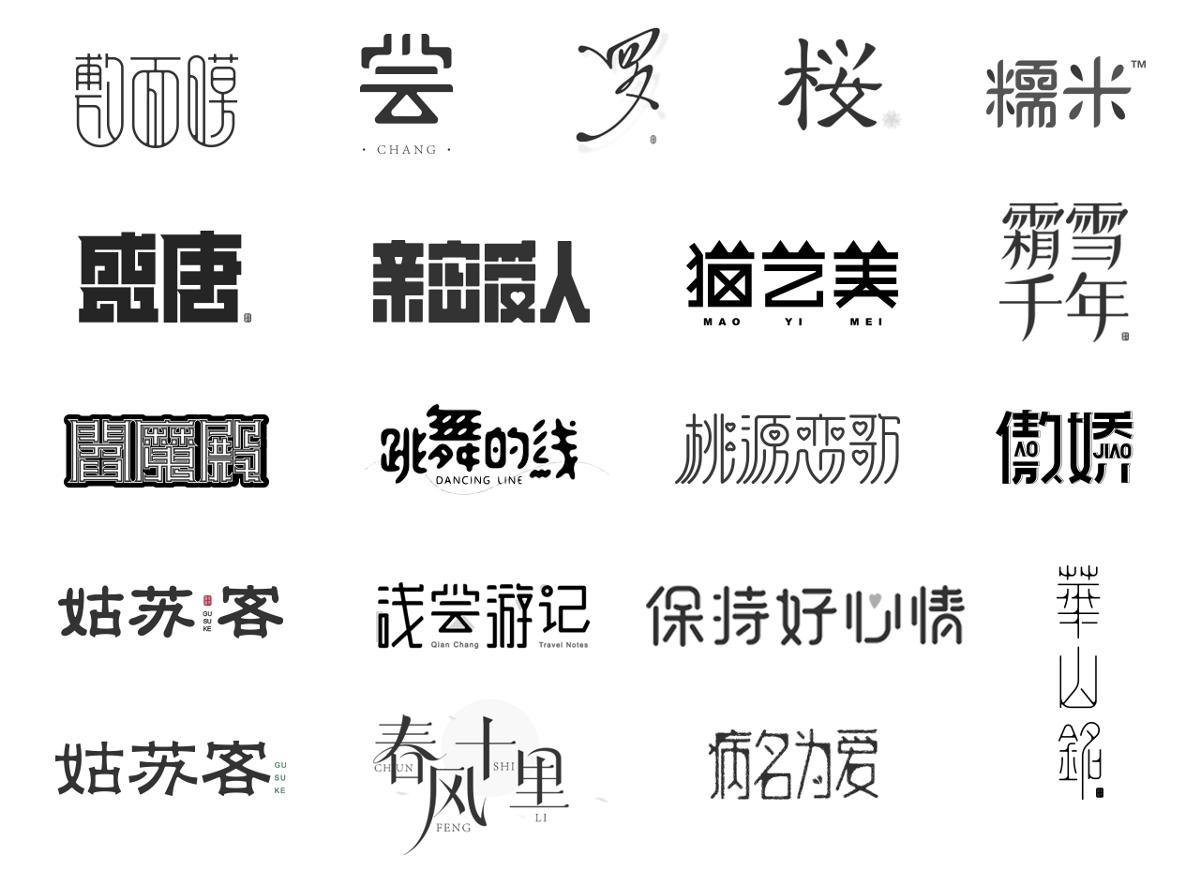 字体/LOGO (2018上半年)