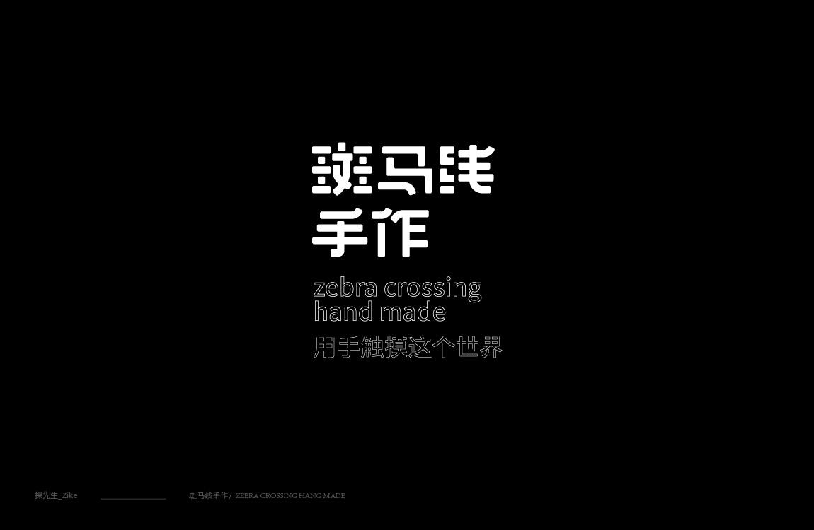 字体设计 Font design