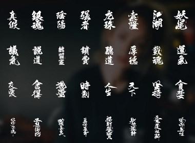 鸿雷/贰零壹捌年写过的词组字迹
