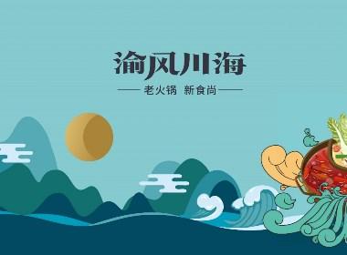 春风化雨作品:渝风川海火锅品牌形象策划与设计