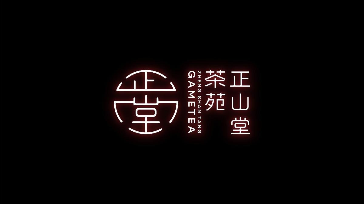 正山堂茶苑logo