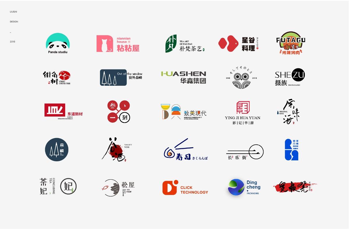 2018 logo 年度作品合集