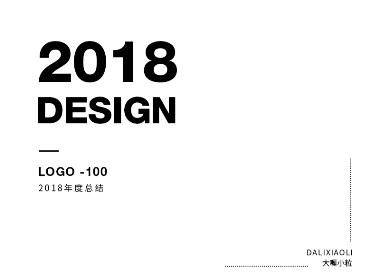 2018总结【100例LOGO】