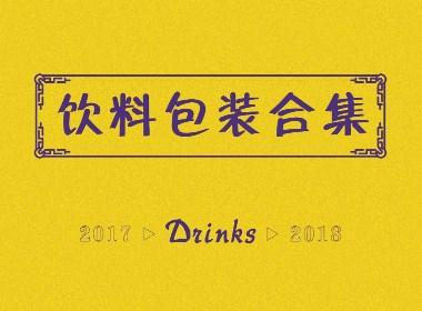 年末包装总结--饮料系列