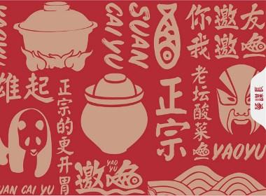 酸菜鱼vi设计-邀鱼酸菜鱼品牌设计-酸菜鱼室内设计-餐谋长品牌策划