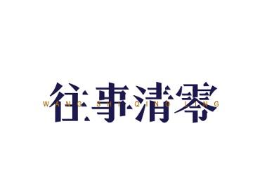 肖伟-2018字体总结