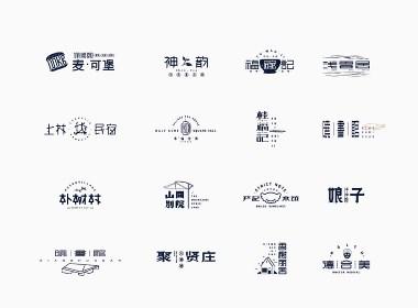 【2018年度 LOGO合集】