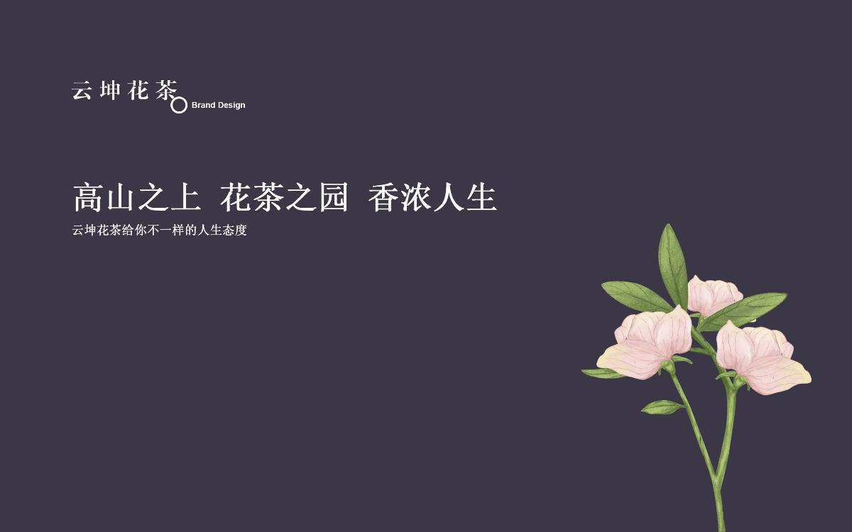 云坤花茶品牌设计/包装设计——朗琦品牌设计事务所