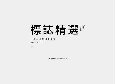 標志精選 | logotype