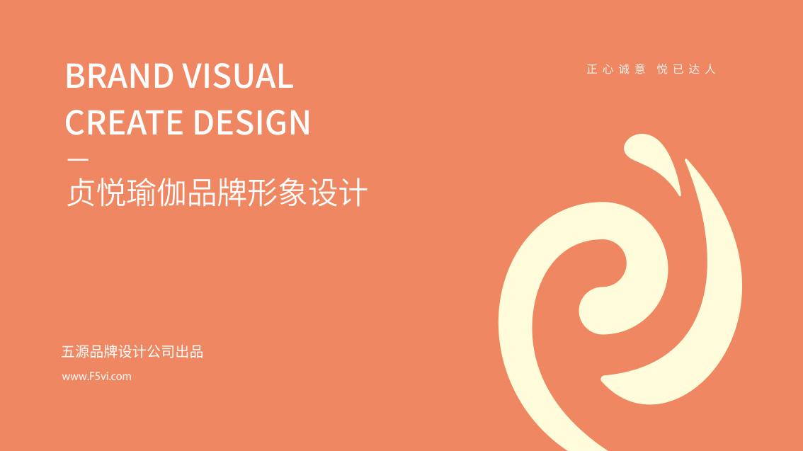 瑜伽会馆品牌商标VI设计 | 五源品牌设计