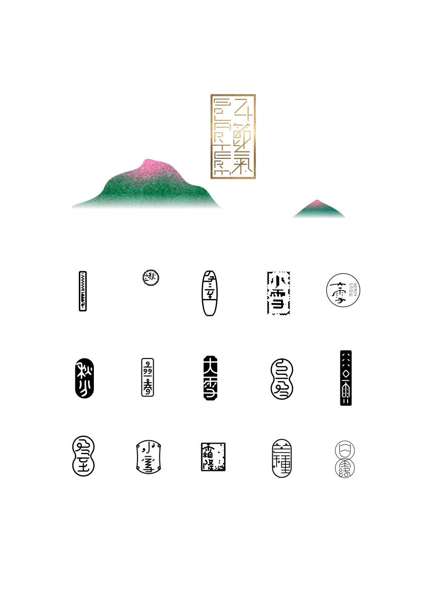 中国二十四节气海报探索