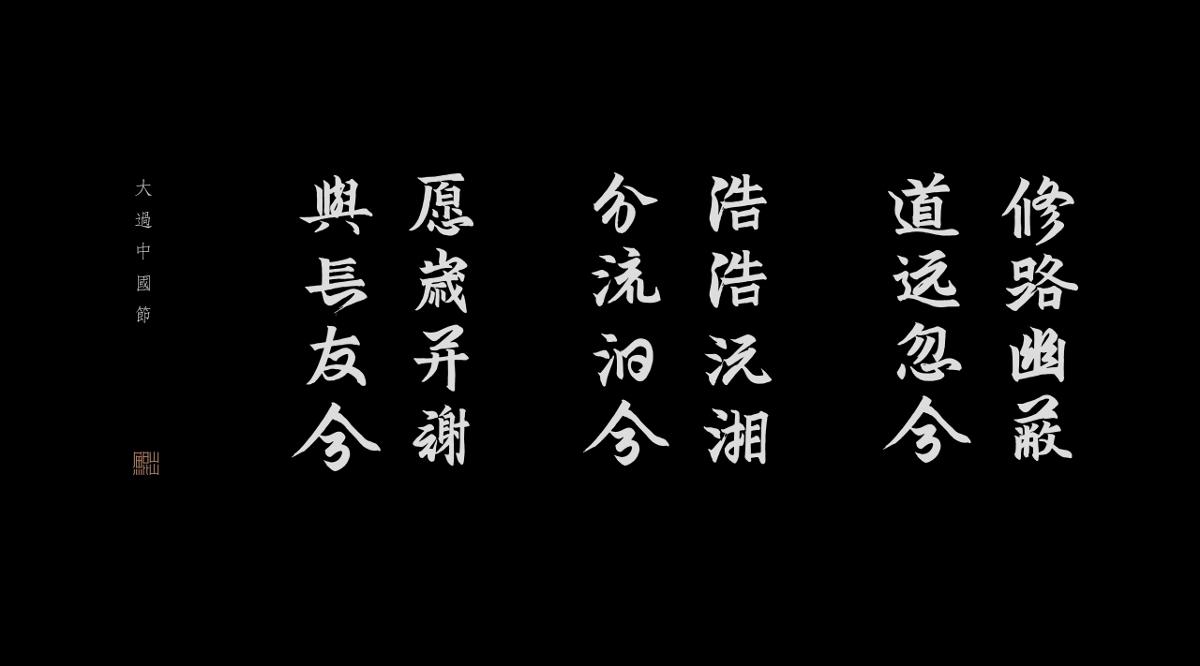大过中国节海报-自然造物-墨研社