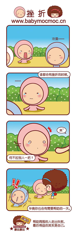摩丝摩丝漫画~12月