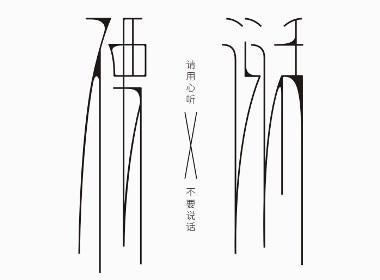 2018字体作品合集