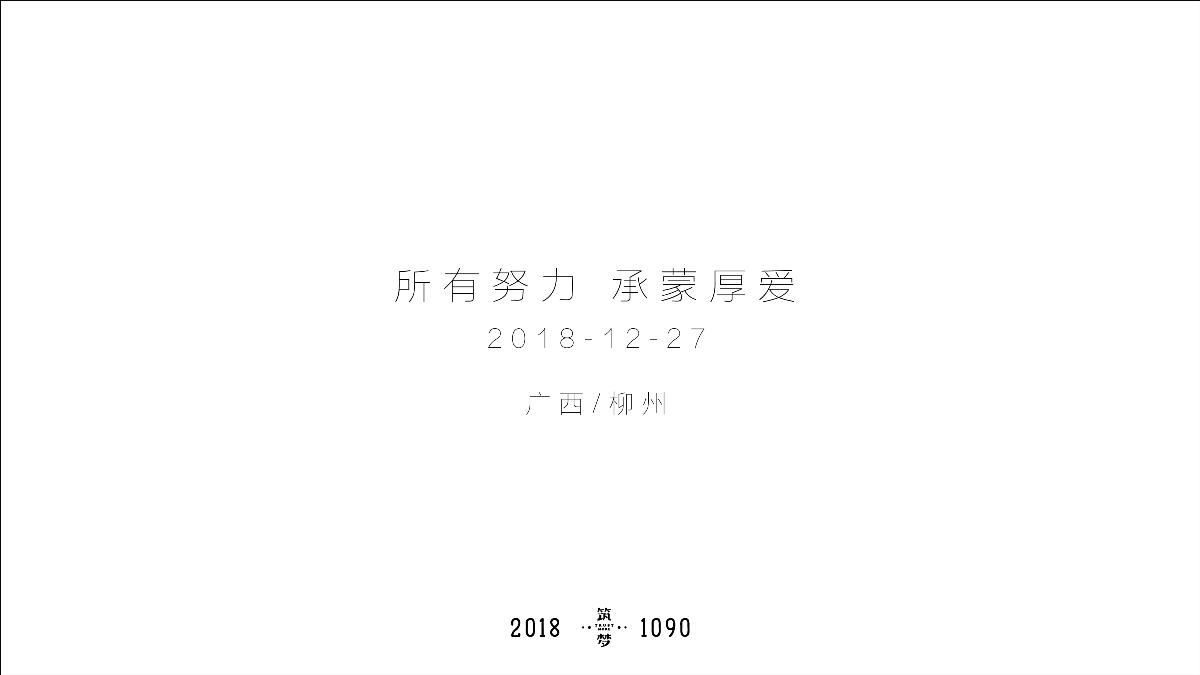 筑梦品牌设计2018年logo设计总结篇