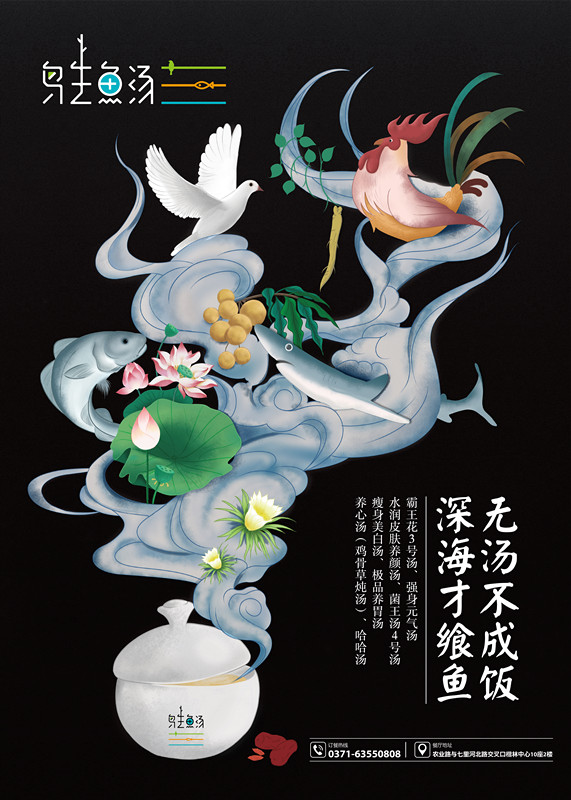 东意堂作品▕ 【鸟生鱼汤】品牌主题宣传画面设计