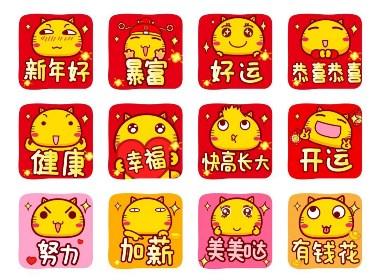 哈咪猫新年祝福QQ表情