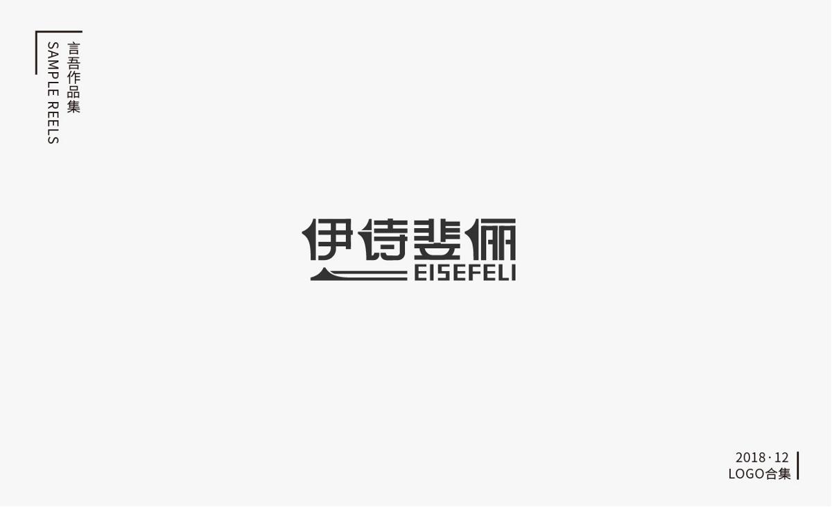 十二月logo合集