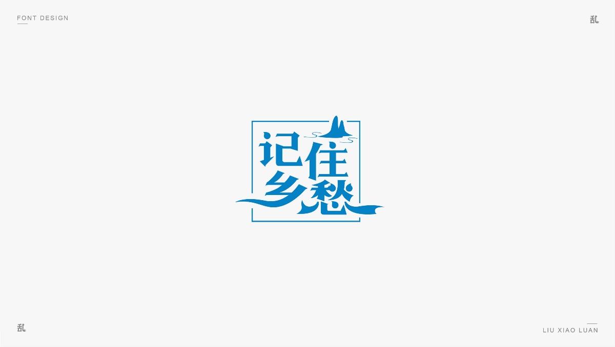 【字体&标志】2018作品精选 | 刘小乱
