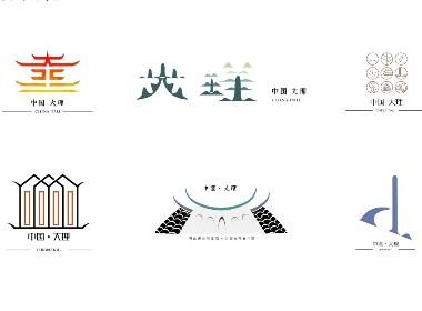 中国大理标志设计
