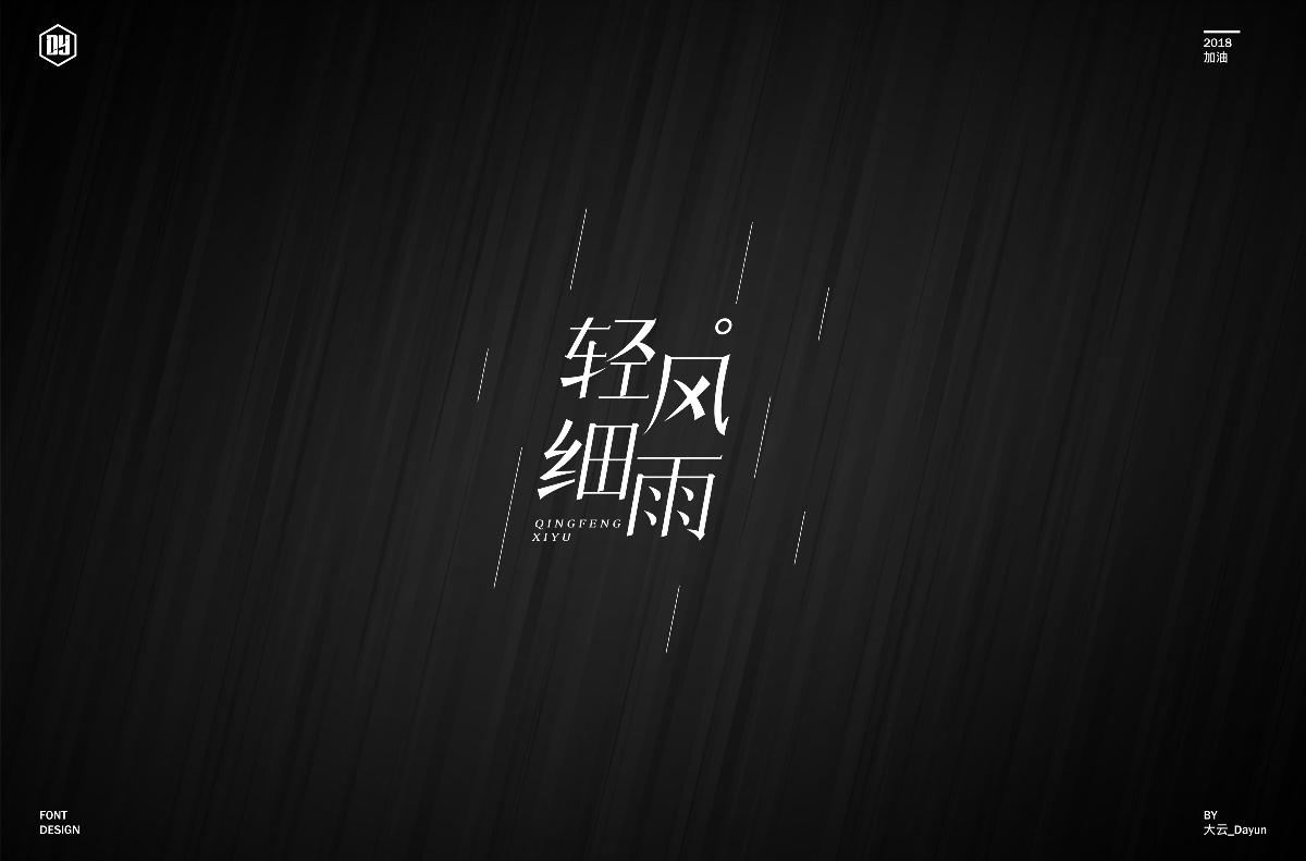 字体集(2018)
