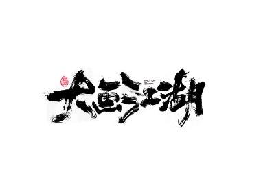 毛笔字集<13>