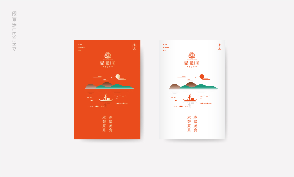 昆澄阁 / 品牌设计