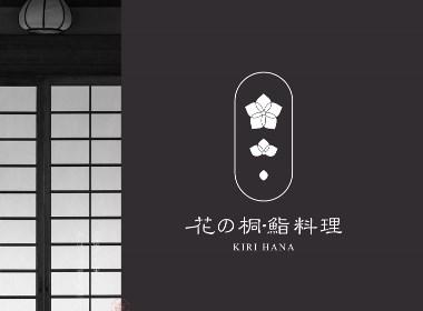 """""""花の桐 鮨料理"""" LOGO恒耀娱乐 日料店品牌标志恒耀娱乐"""