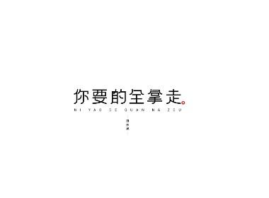 2018年12月字体