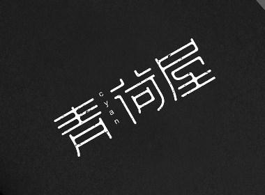 青荷屋手工坊logo
