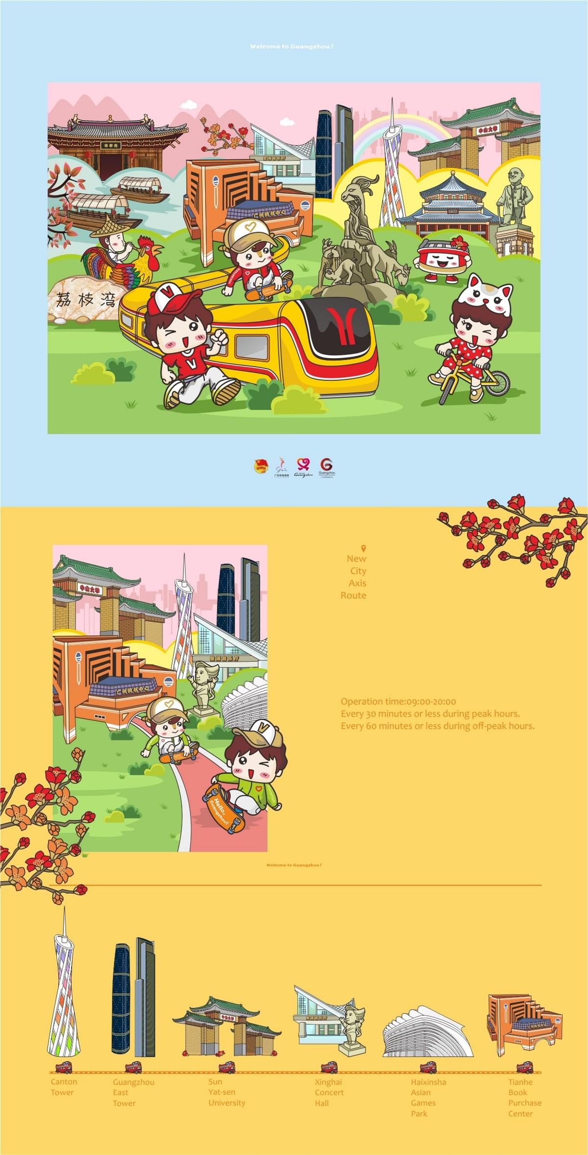 宣传画册《志愿者带你畅游广州》