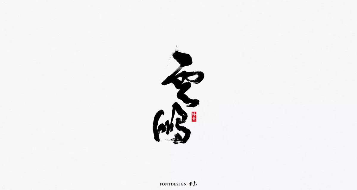 字 集 · 雲 水 山 居