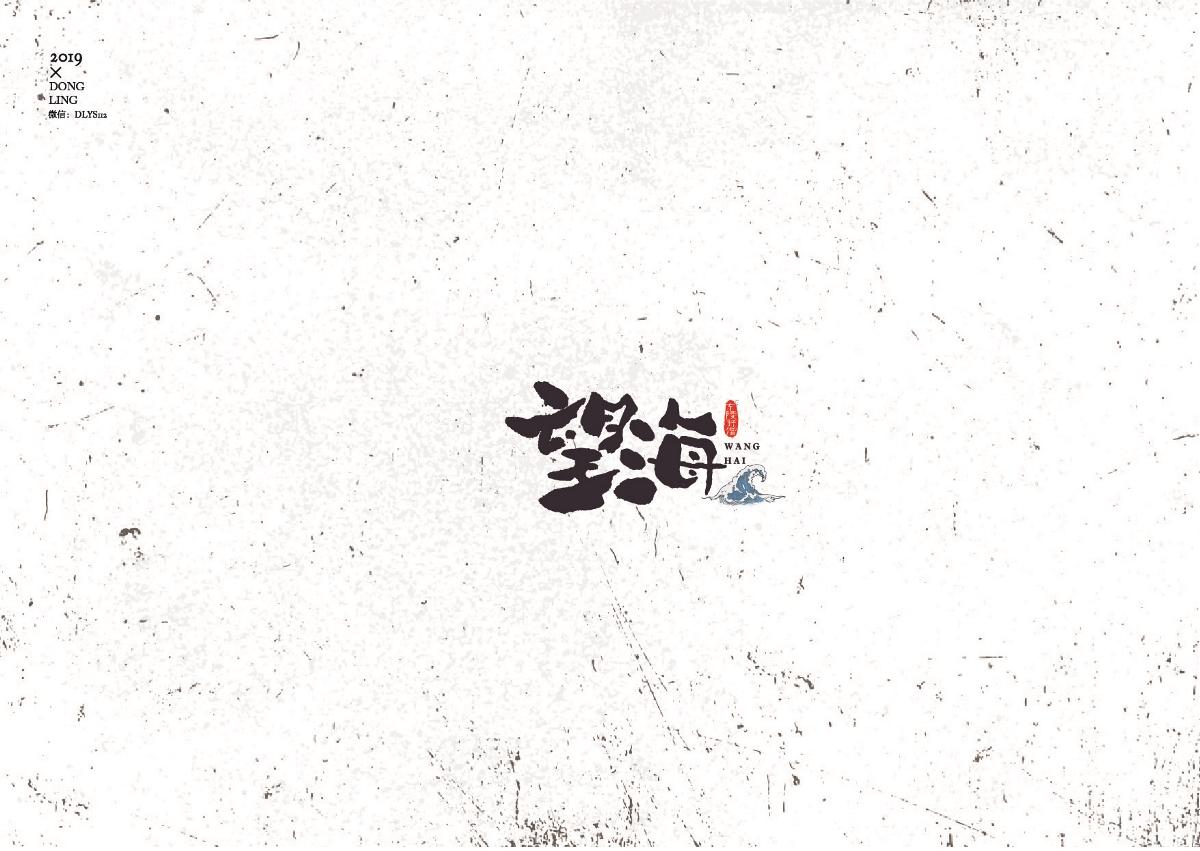 东凌手书-书法字