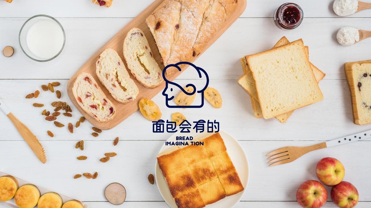 面包会有的