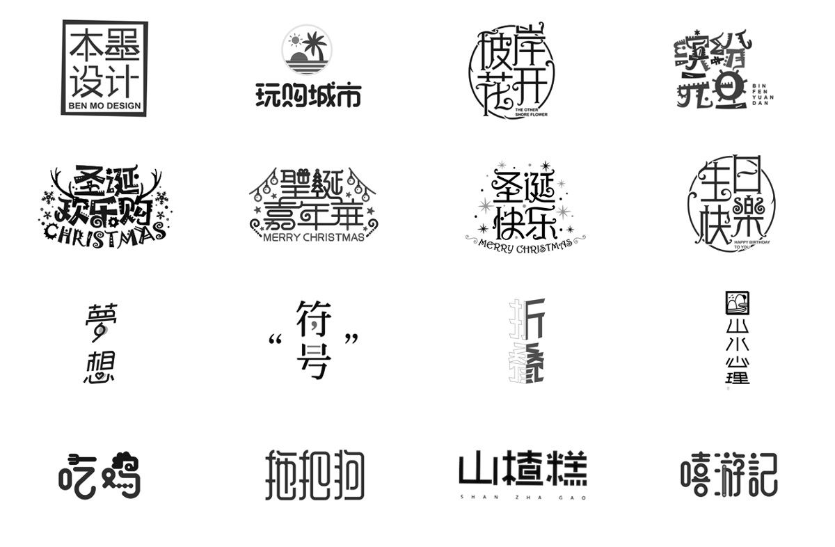 字体/LOGO (2018下半年)